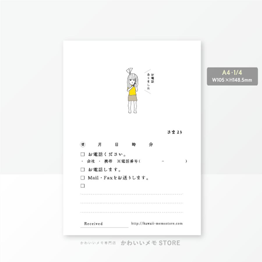 【伝言メモ4】髪のびちゃった(A4・1/4)