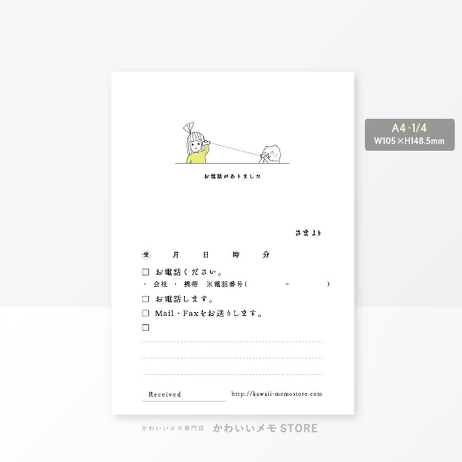 【伝言メモ4】シモシモ~<その1>(A4・1/4)