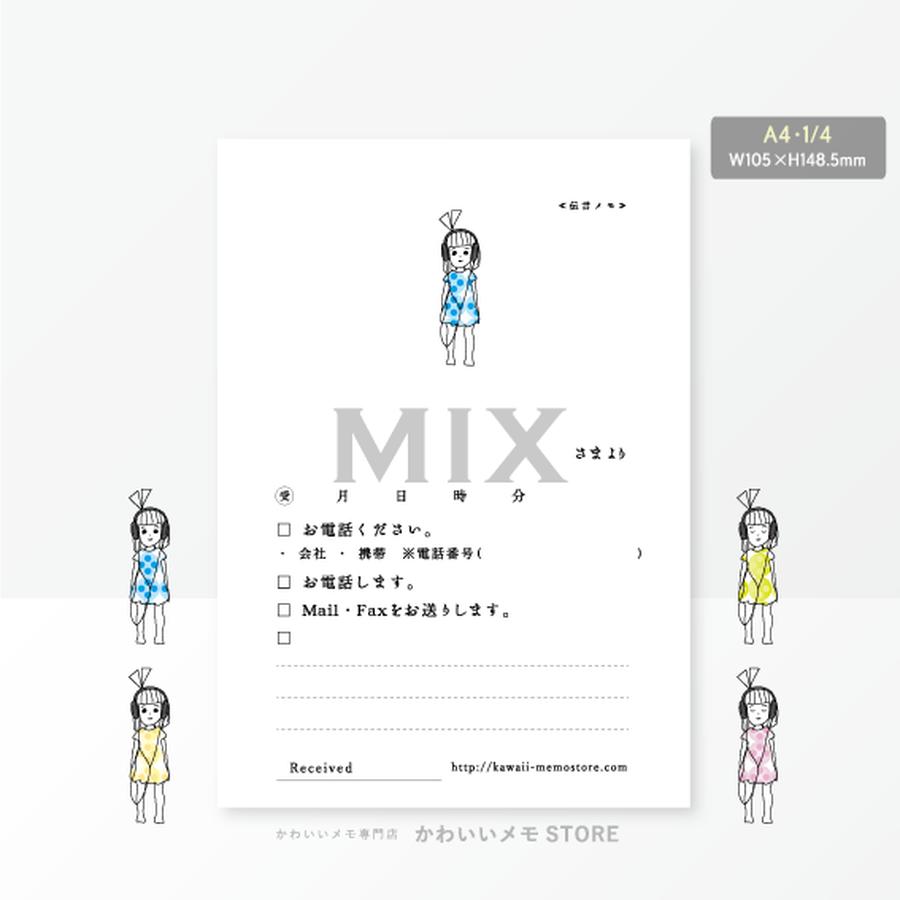 【伝言メモ4】ミュージック・タイム(A4・1/4)