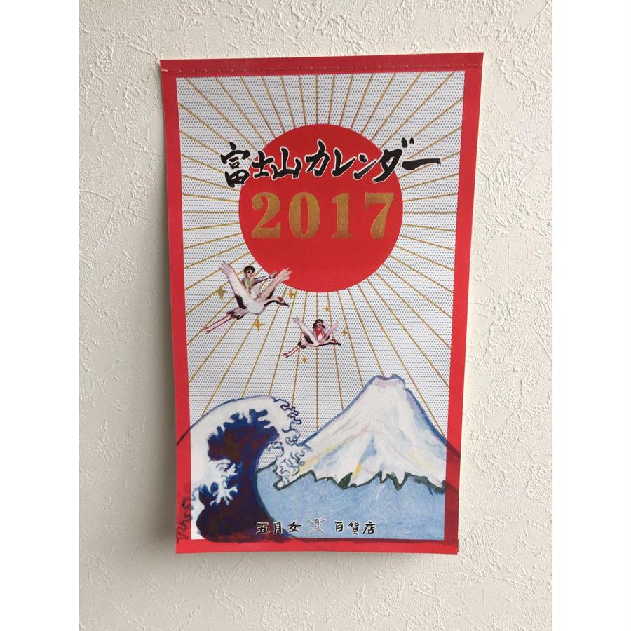 2017富士山カレンダー