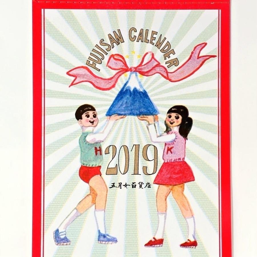 2019 FUJISAN CALENDER  [五月女百貨店クリアファイル入り]