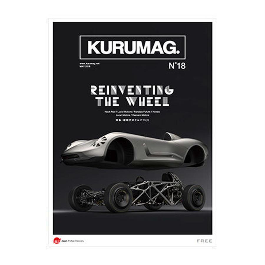 [最新号] KURUMAG. No.18