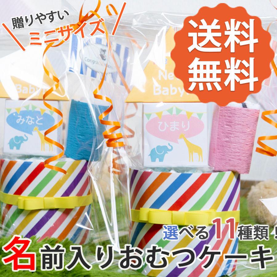 送料無料|おむつケーキ|出産祝い|贈りやすい!ミニおむつケーキ|名前入り&選べるデザイン!=|=dprck-001