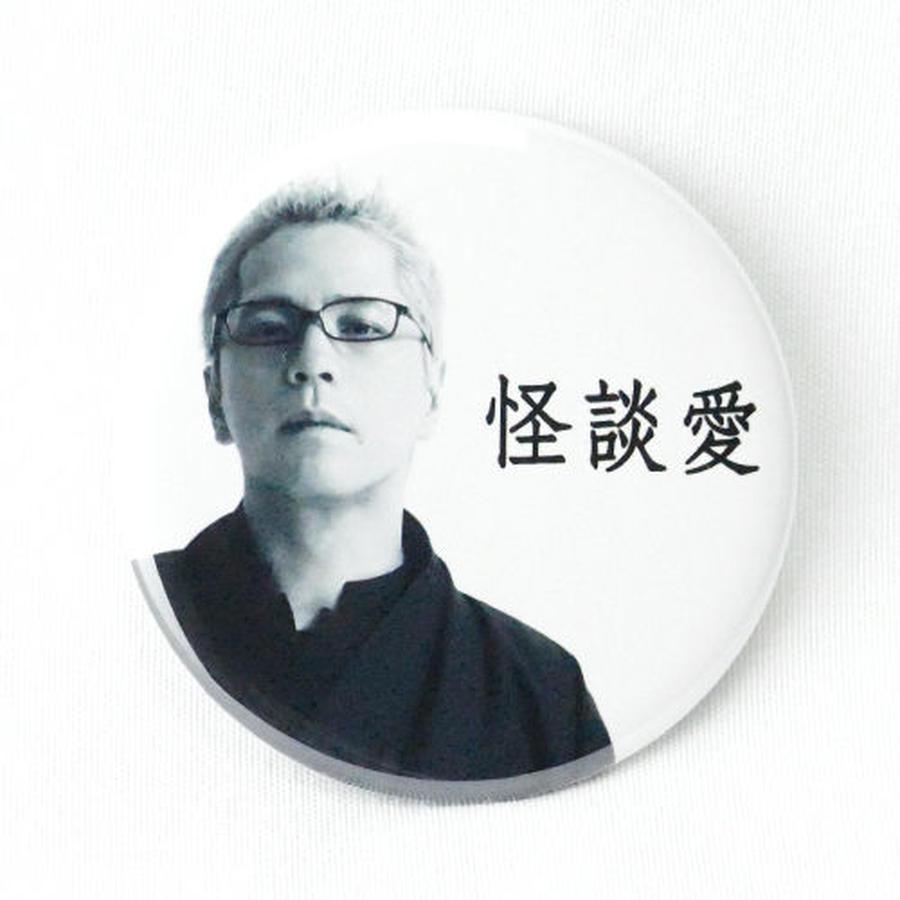 【怪談社】糸柳バッジ3 BS03