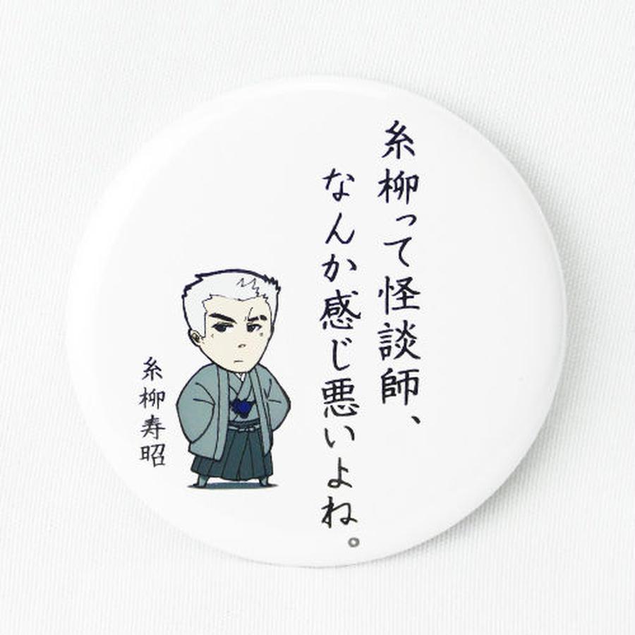 【怪談社】糸柳バッジ5 BS05