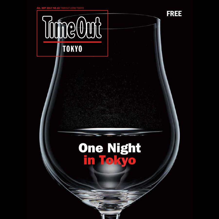 タイムアウト東京マガジン第15号/Time Out Tokyo Magazine NO.15