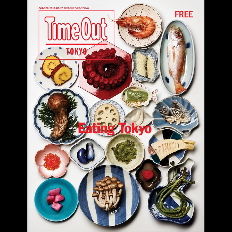 タイムアウト東京マガジン第20号/Time Out Tokyo Magazine NO.20