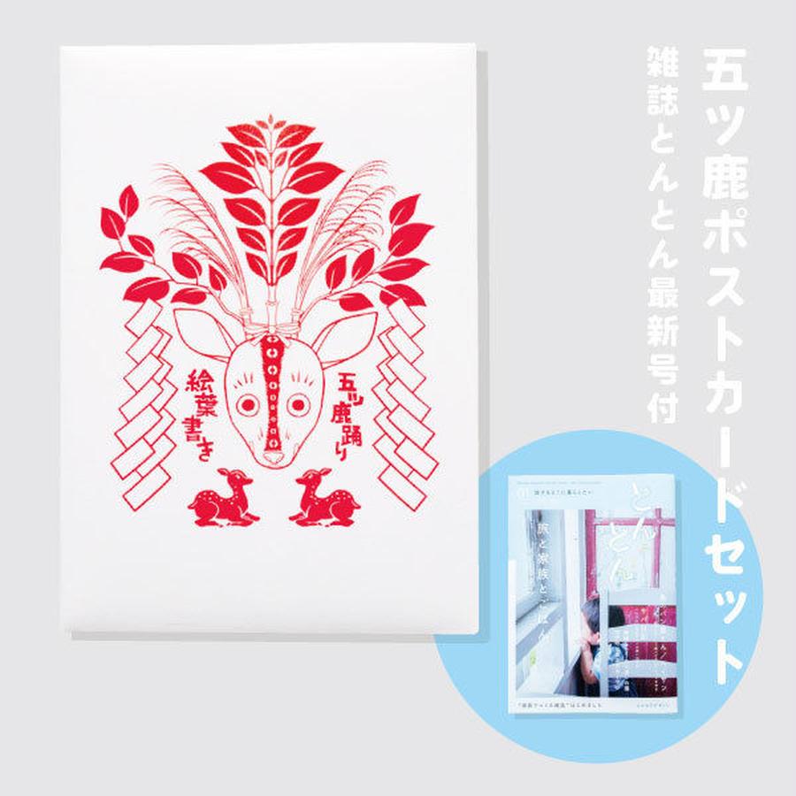 五ツ鹿ポストカード5枚セット+雑誌とんとん付き!