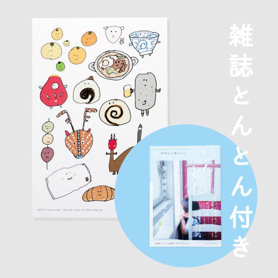 雑誌とんとん付き!特製ポストカード「愛媛」