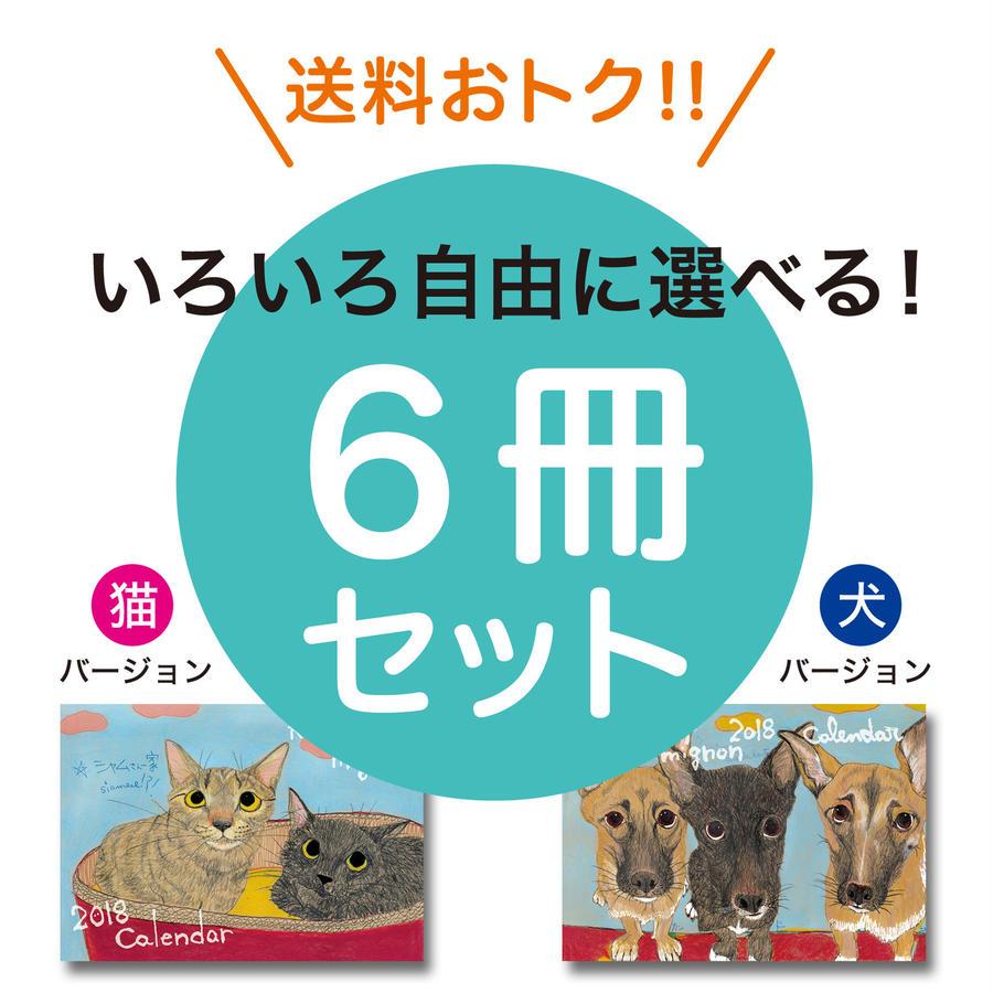 《選べる6冊でのご注文》2018 保護犬猫【A4壁掛け】イラストカレンダーセット