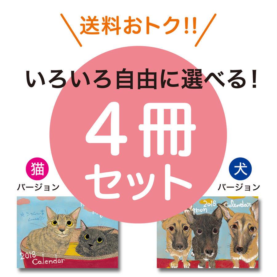 《選べる4冊でのご注文》2018 保護犬猫【A4壁掛け】イラストカレンダーセット