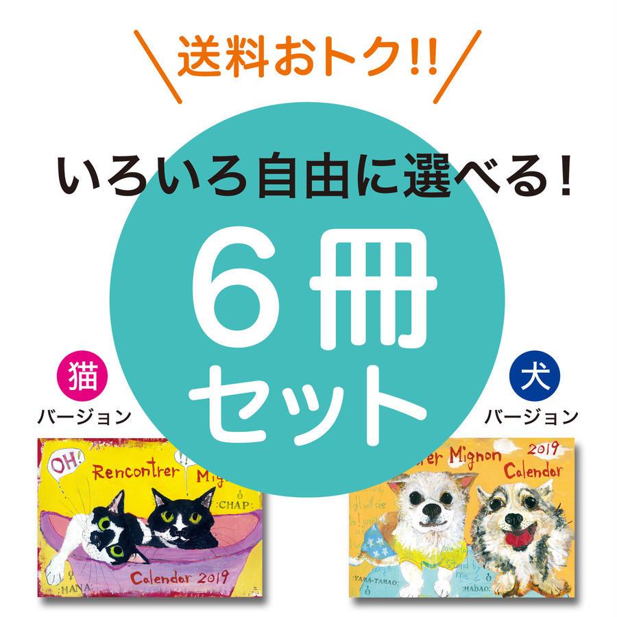 《選べる6冊でのご注文》2019保護犬猫【A4壁掛け】イラストカレンダーセット