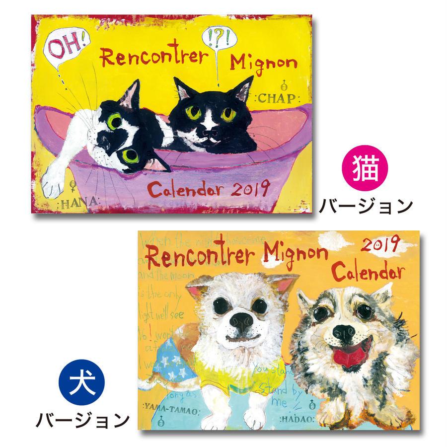 《1冊でのご注文》2019 保護犬猫【A4壁掛け】イラストカレンダー