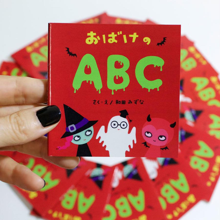 おばけのABC - アルファベット豆本