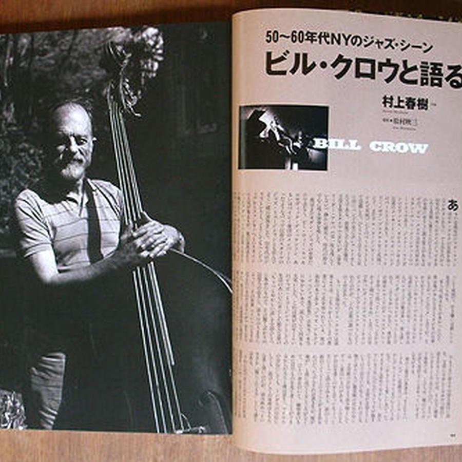 【GQ JAPAN 1994年10月号】村上春樹がビル・クロウと語った5時間
