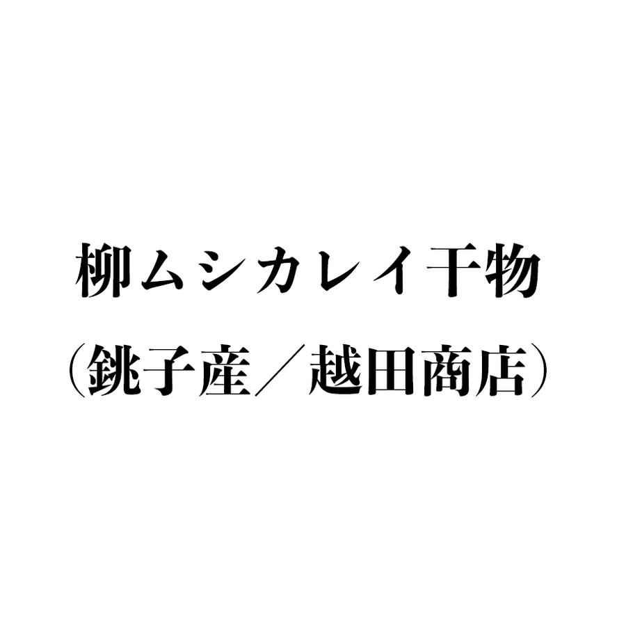 越田商店の無添加干物:柳ムシガレイの干物80g(銚子産)真空パック/冷凍 (1枚入り×2パック) 賞味期限は冷凍で1ヶ月ほどです。
