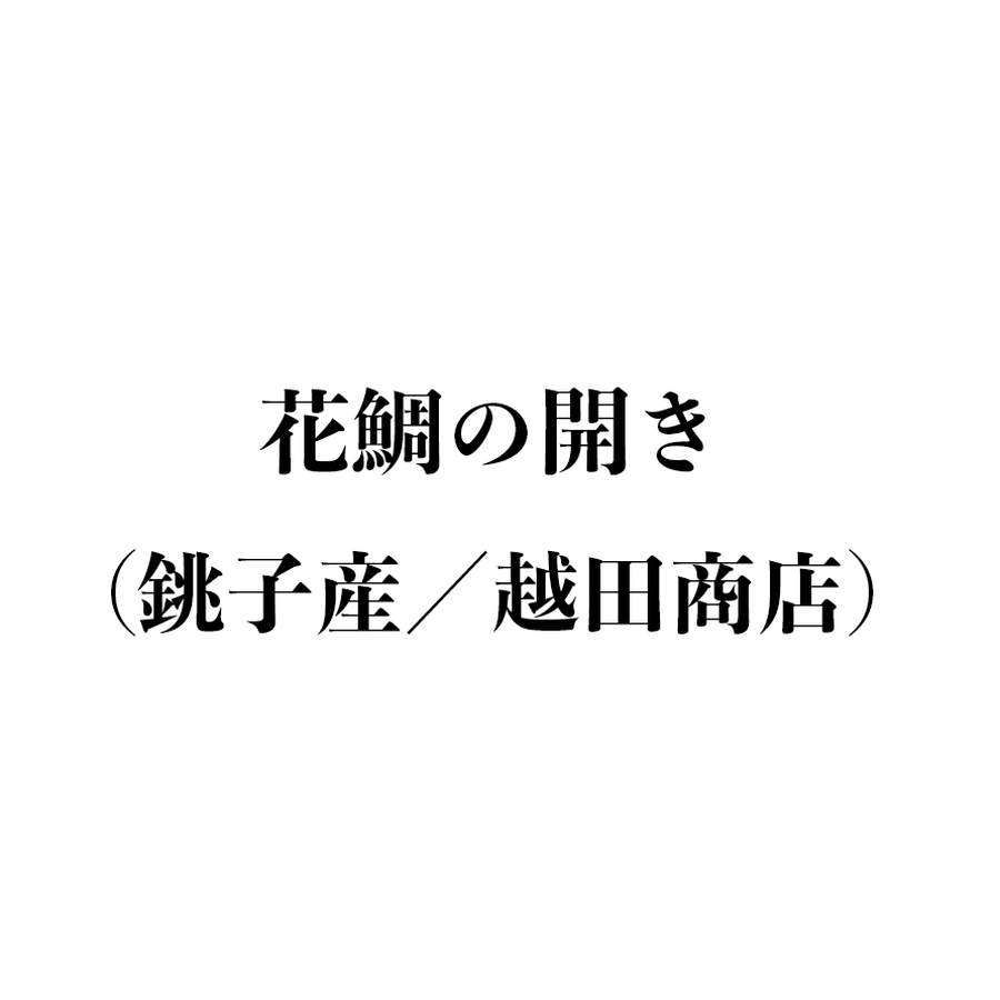 越田商店の無添加干物:花鯛の開き250g(銚子産)真空パック/冷凍 賞味期限は冷凍で1ヶ月ほどです。