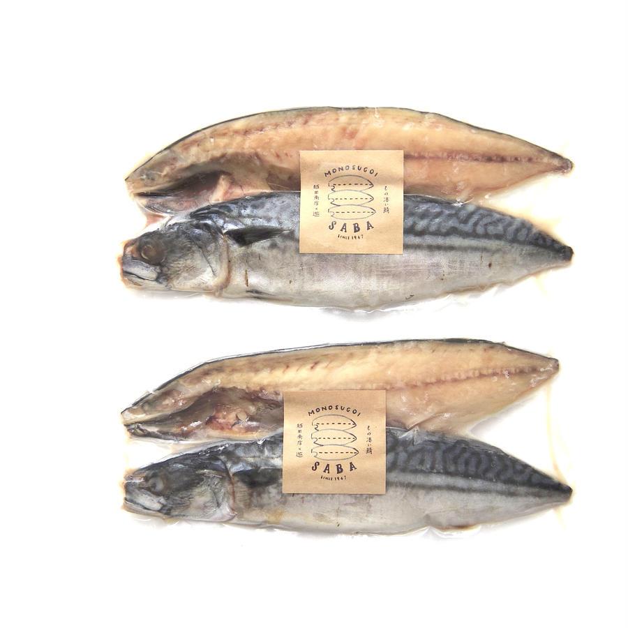『もの凄い鯖 120g(2枚入り:計240g)を2パック  真空パック/冷凍』 賞味期限は冷凍で1ヶ月ほどです。