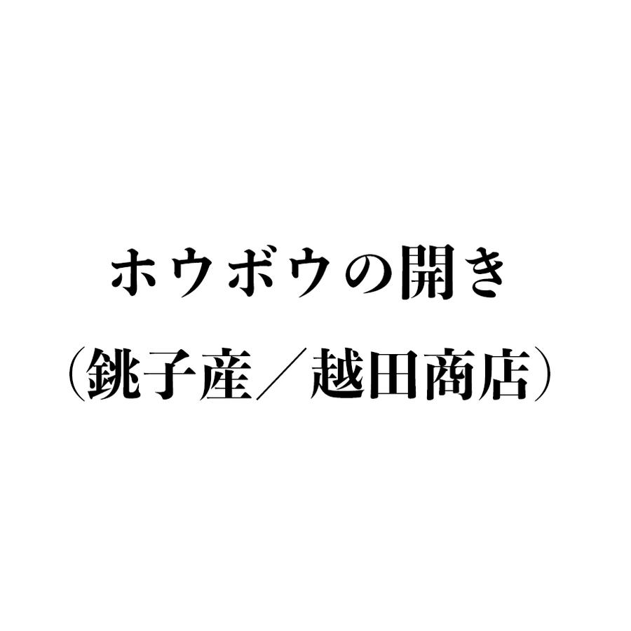 越田商店の無添加干物:ホウボウの開き270g(銚子産)真空パック/冷凍 賞味期限は冷凍で1ヶ月ほどです。