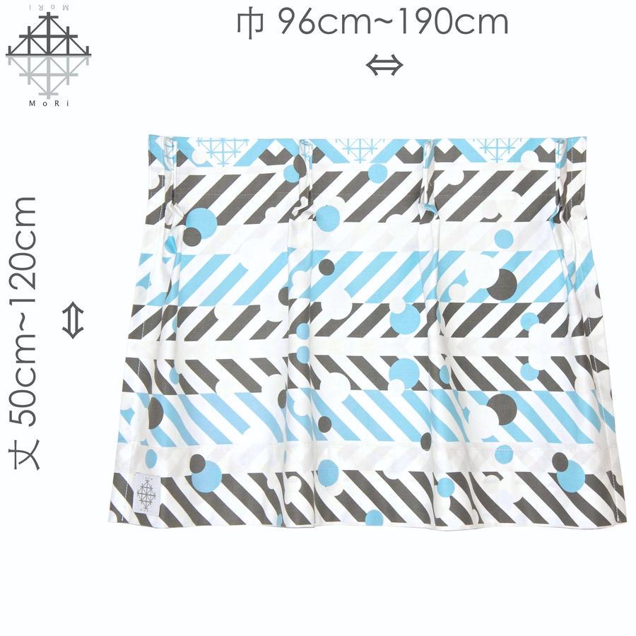 """【MoRi MoRi CURTAIN】 オーダーカーテン:"""" 羽根と雫 """" 巾 96cm~190cm・丈 50cm~120cm(遮光裏地付)"""