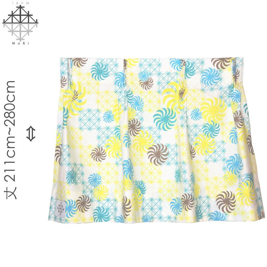 """【MoRi MoRi CURTAIN】 オーダーカーテン:"""" 風車 """" 巾 96cm~190cm・丈211cm~280cm(遮光裏地付)"""