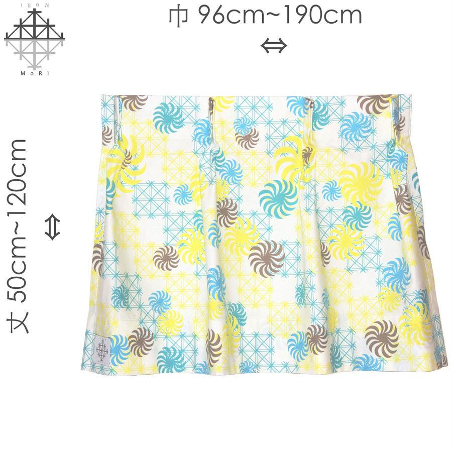 """【MoRi MoRi CURTAIN】 オーダーカーテン:"""" 風車 """" 巾 96cm~190cm・丈 50cm~120cm(遮光裏地付)"""