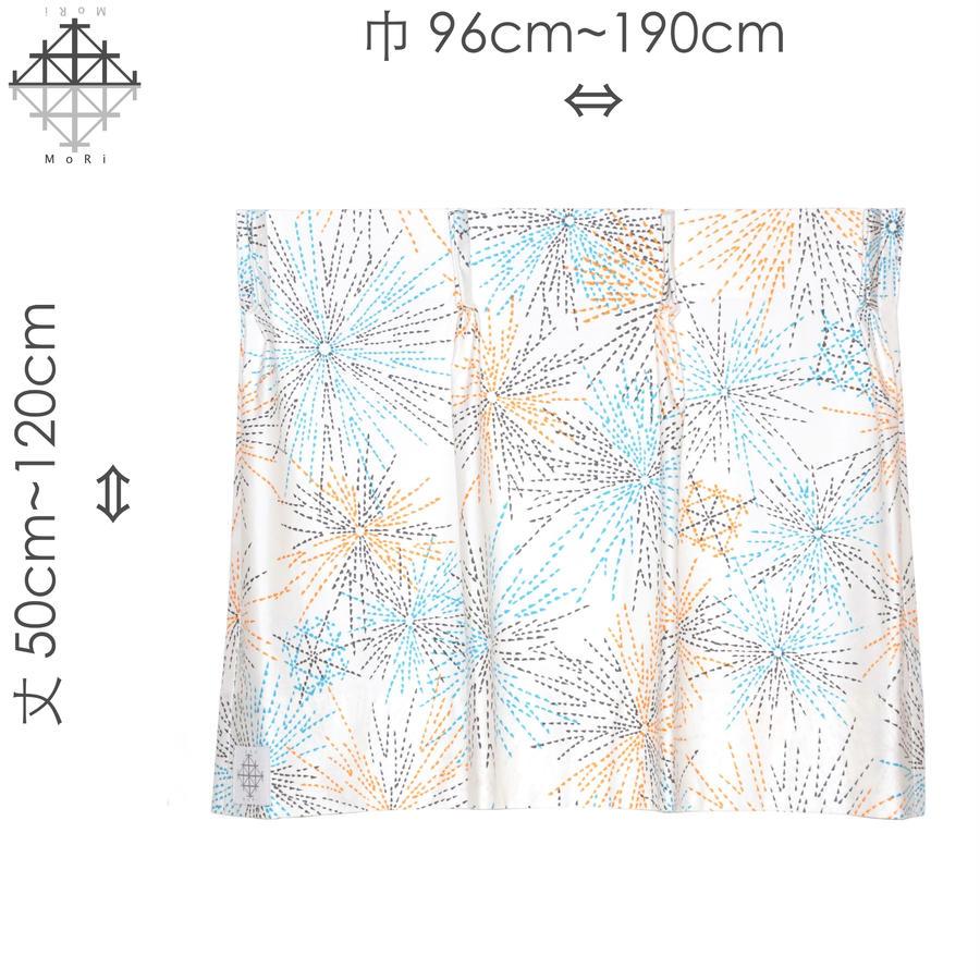 """【MoRi MoRi CURTAIN】 オーダーカーテン:"""" 花火 """" 巾 96cm~190cm・丈 50cm~120cm(遮光裏地付)"""