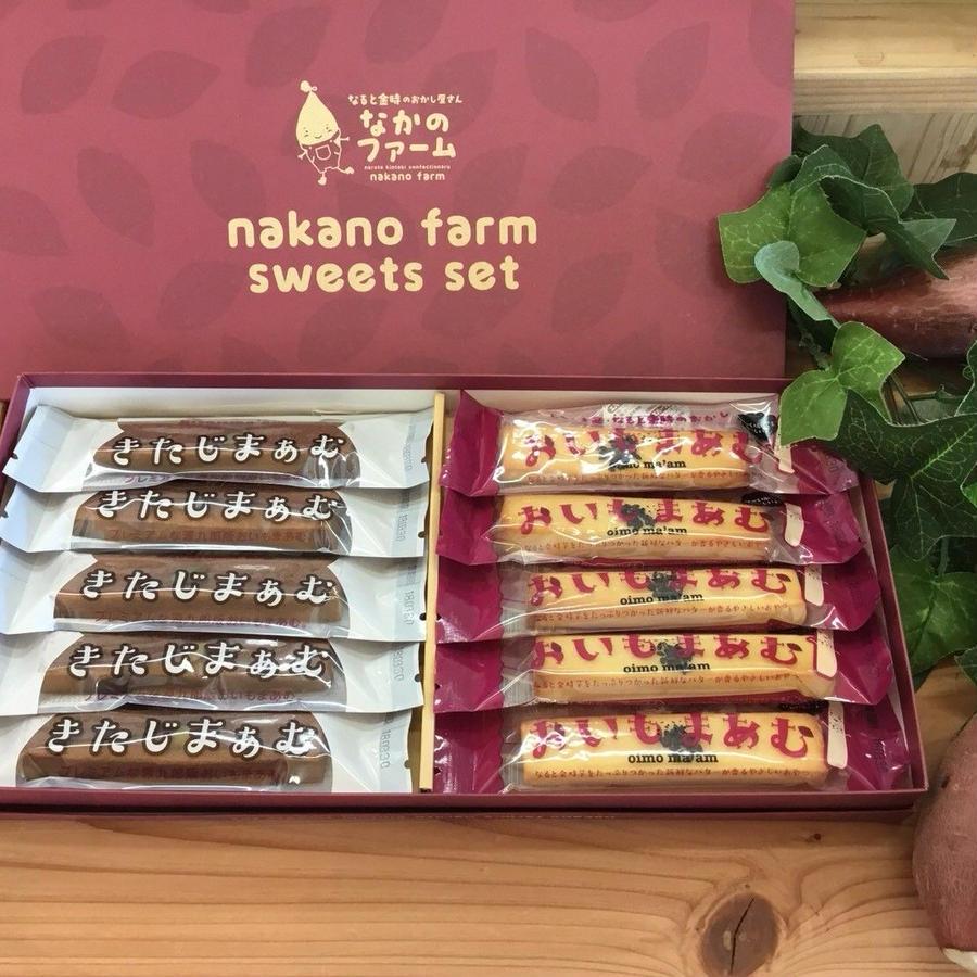 なかのファーム 焼菓子セット