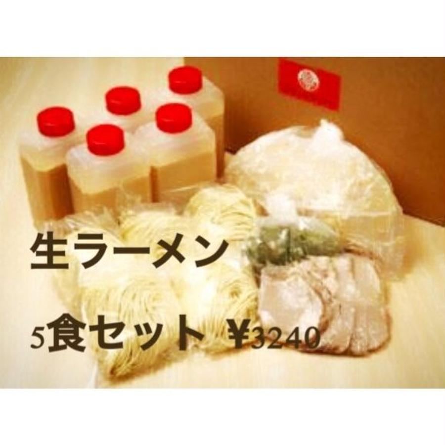 生ラーメン 5食セット