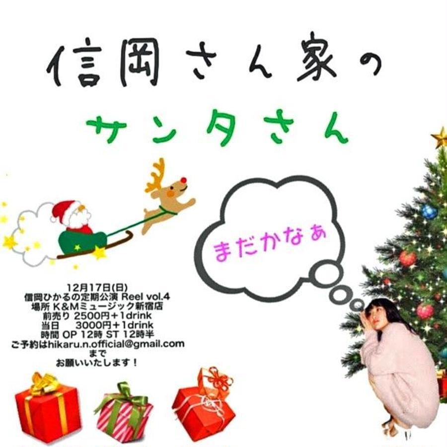 定期公演音源 「信岡さん家のサンタさん」