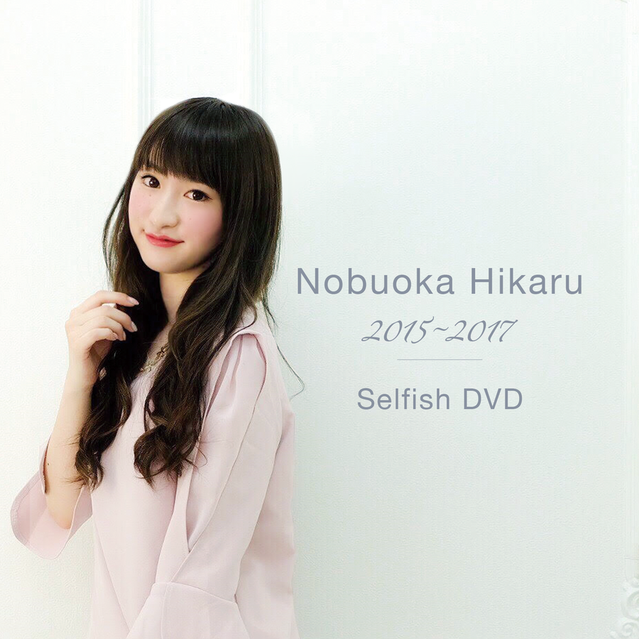 限定DVD 「 Selfish 」