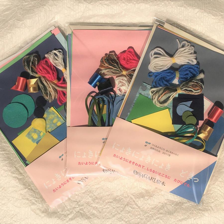 封筒アソートセット「封筒のたね 2017夏 にょきにょきにょき どきっ」