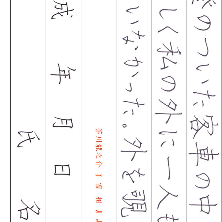 ★ダウンロード販売★[¥100]ペン字【楷書】~『蜜柑』芥川龍之介~より
