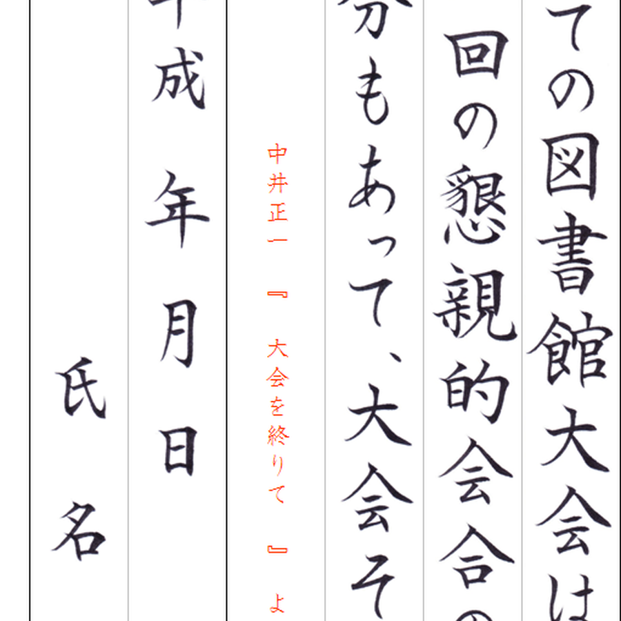 ★ダウンロード販売★[¥100]筆ペン【楷書】~『大会を終りて』中井正一~より
