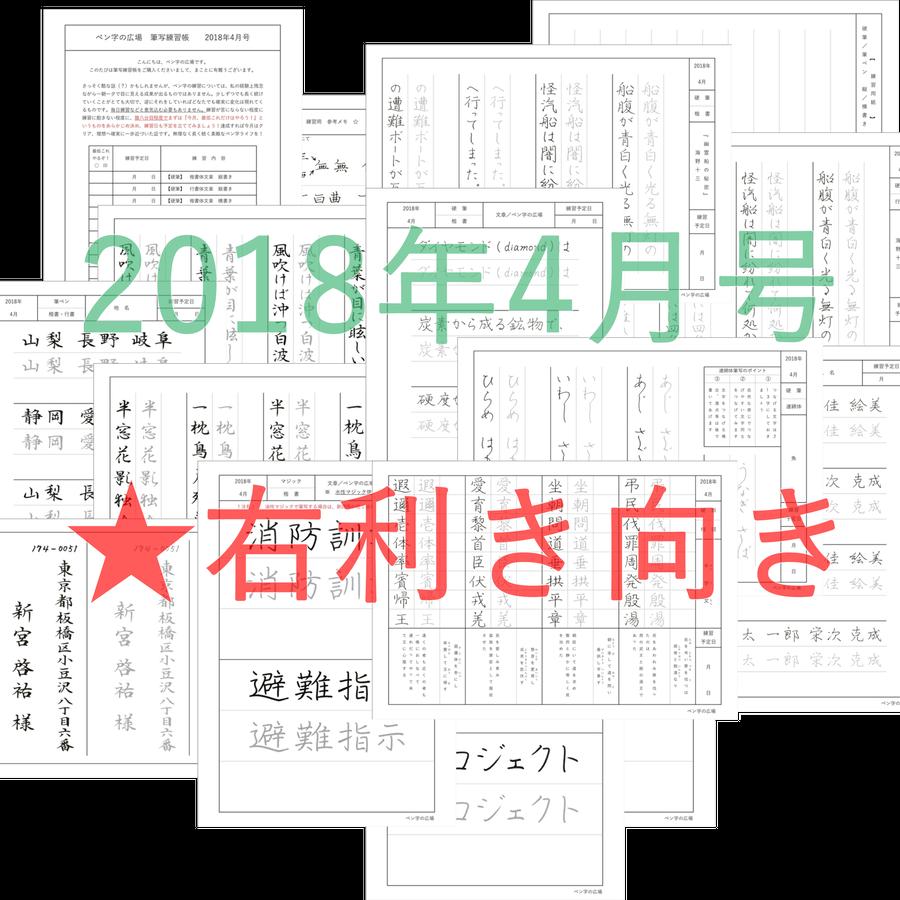 ペン字の広場 筆写練習帳 2018年4月号