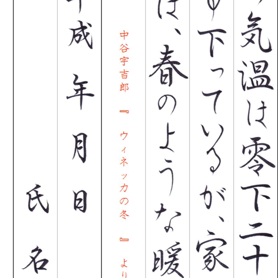 ★ダウンロード販売★[¥100]筆ペン【行書】~『ウィネッカの冬』中谷宇吉郎~より