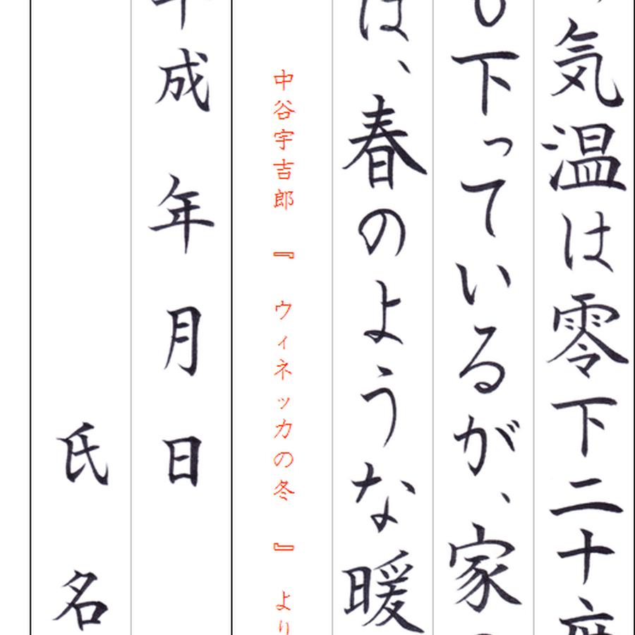 ★ダウンロード販売★[¥100]筆ペン【楷書】~『ウィネッカの冬』中谷宇吉郎~より