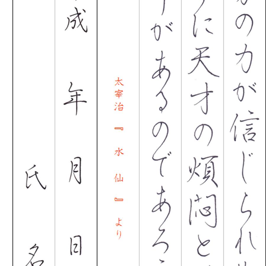 [¥100]字【行書】~『水仙』太宰治~より