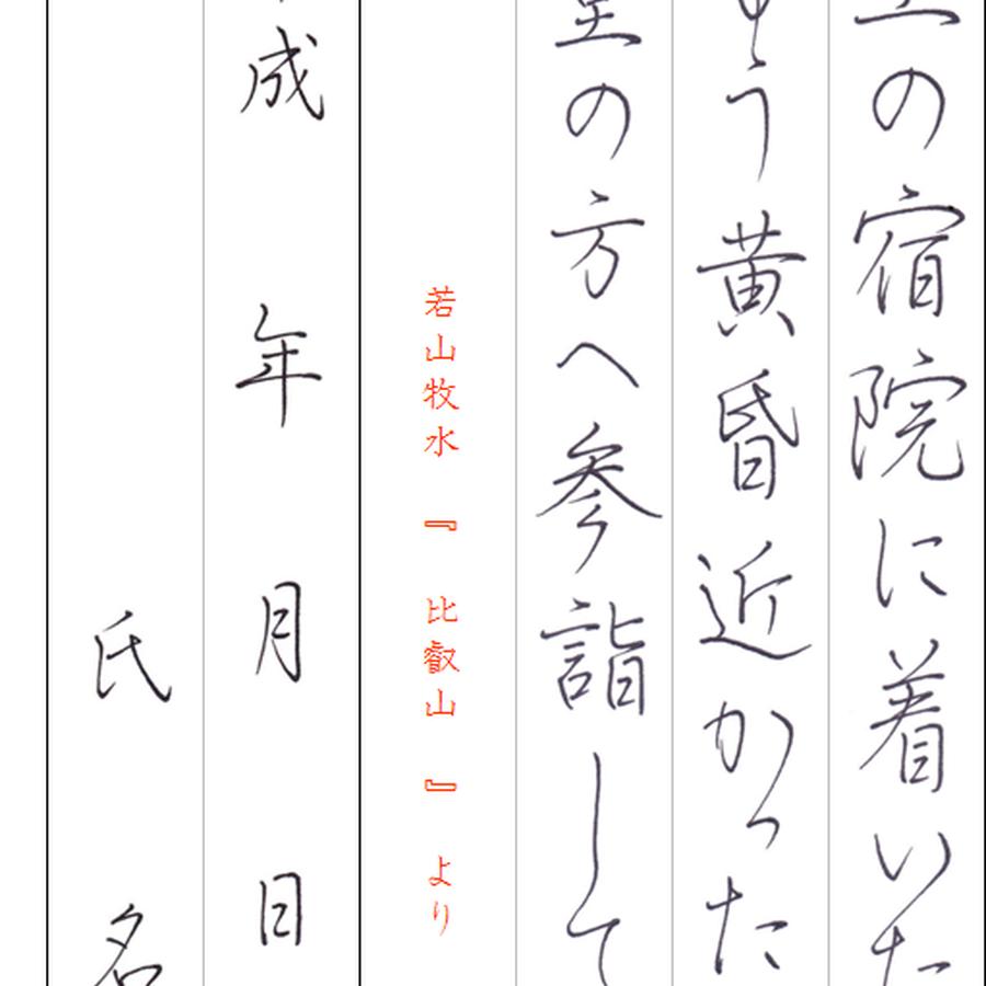 ★ダウンロード販売★[¥100]ペン字【行書】~『比叡山』若山牧水~より