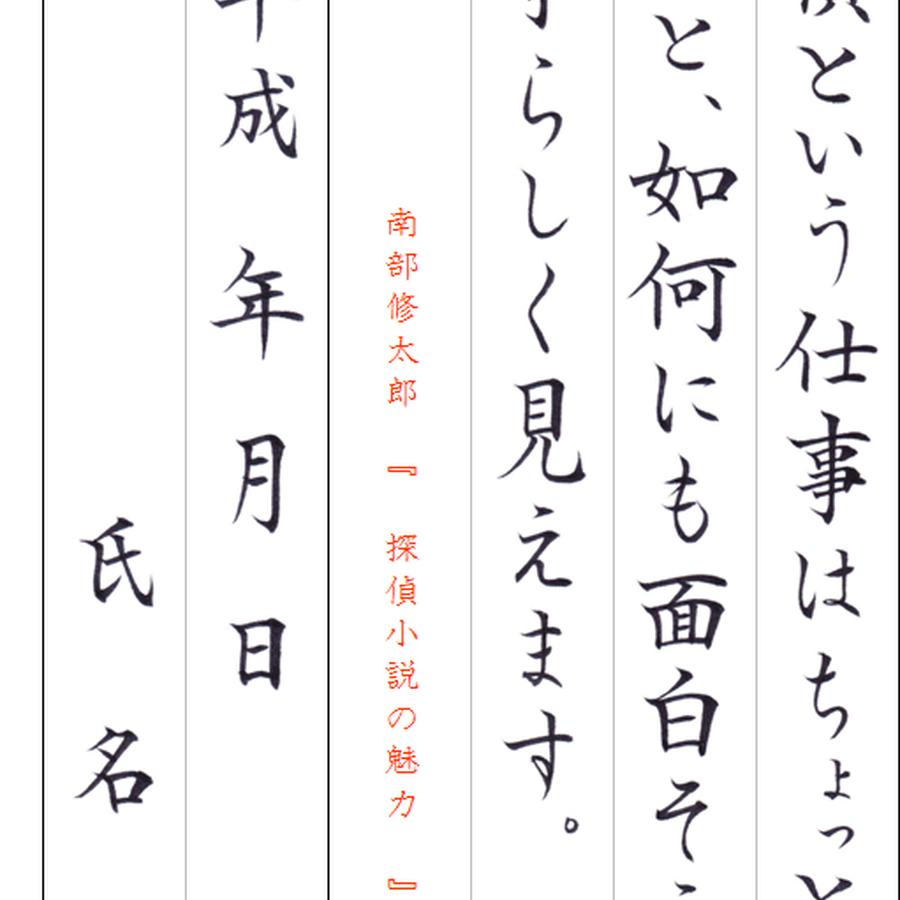 ★ダウンロード販売★[¥100]筆ペン【楷書】~『探偵小説の魅力』南部修太郎~より