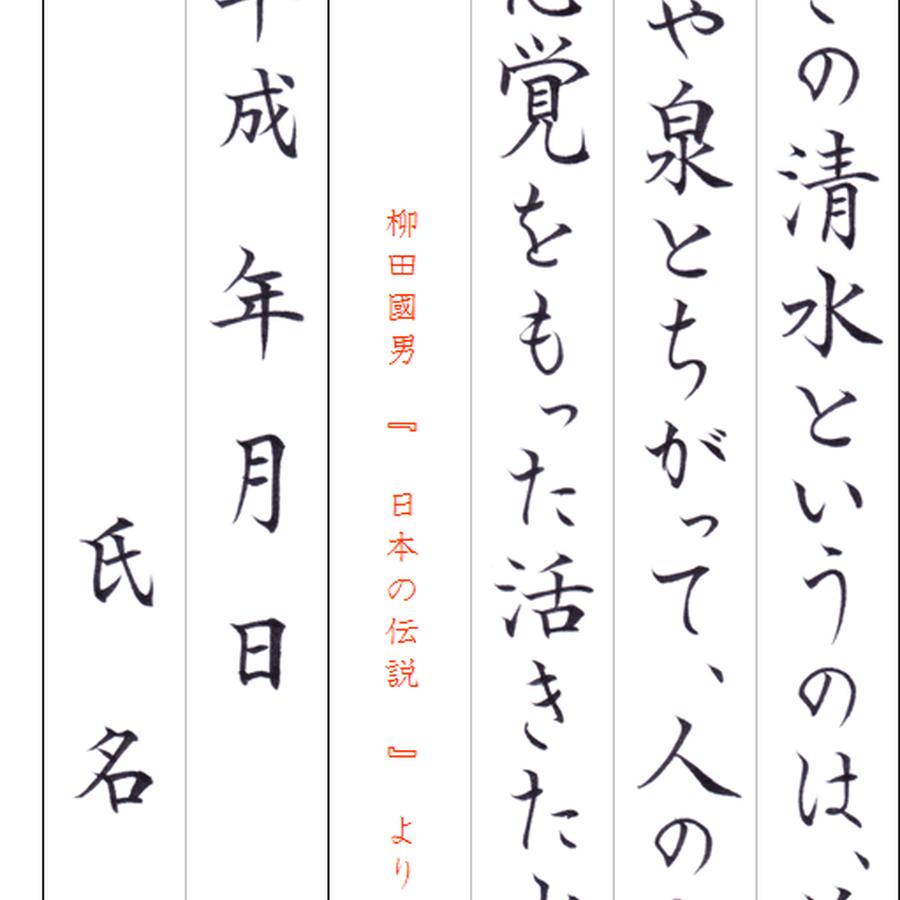 ★ダウンロード販売★[¥100]筆ペン【楷書】~『日本の伝説』柳田國男~より