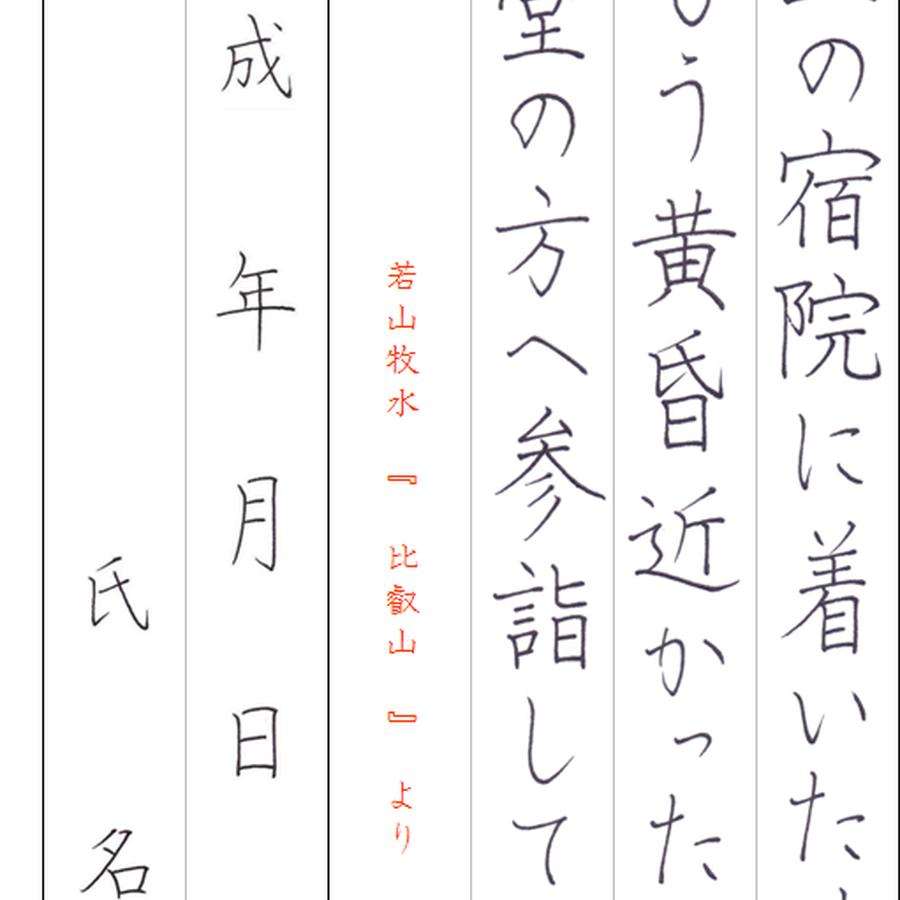 ★ダウンロード販売★[¥100]ペン字【楷書】~『比叡山』若山牧水~より