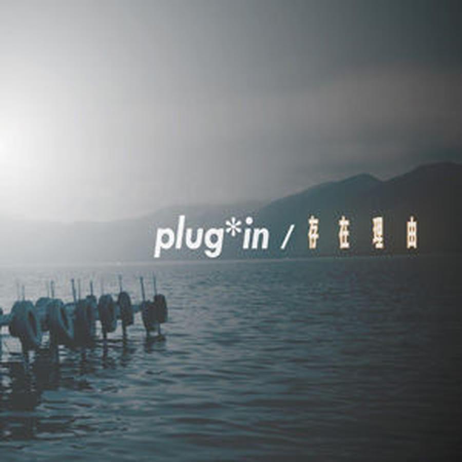 存在理由 / Plug*in