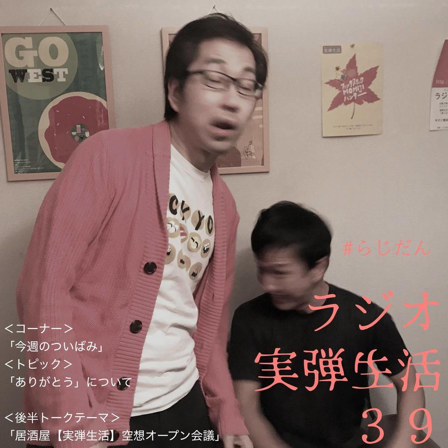 ラジオ実弾生活39