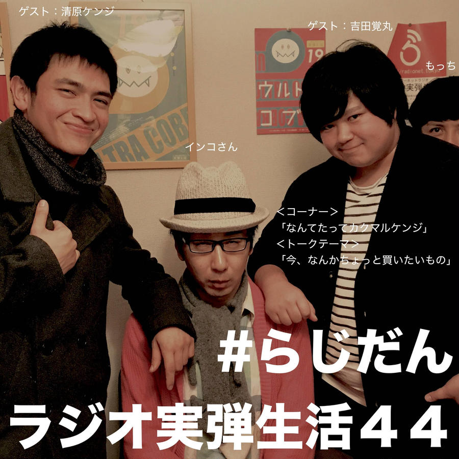 ラジオ実弾生活44 インコさん・もっち・吉田覚丸・清原ケンジ