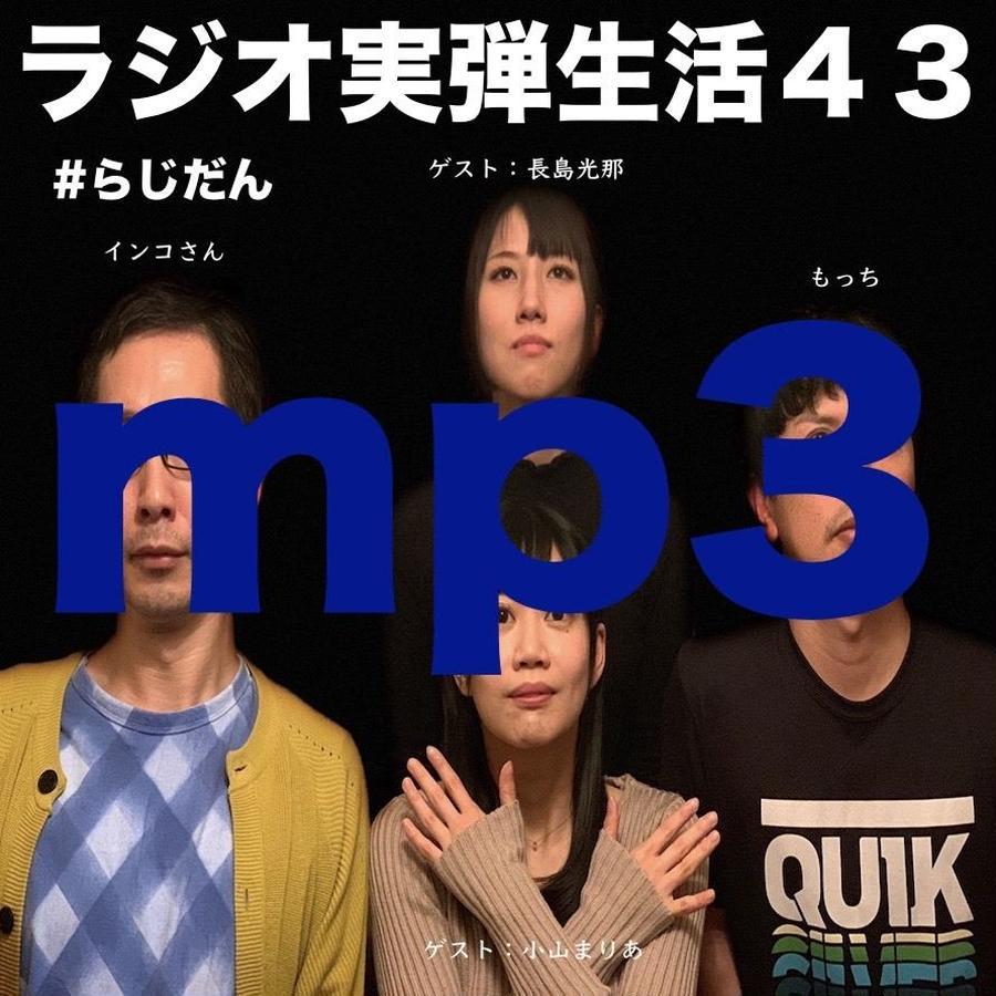 【スマホ環境しかない(PC、Mac無し)方に推奨】ラジオ実弾生活43 インコさん・もっち・小山まりあ・長島光那.mp3
