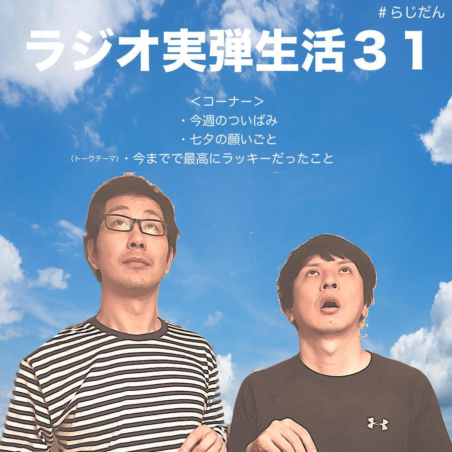 ラジオ実弾生活31