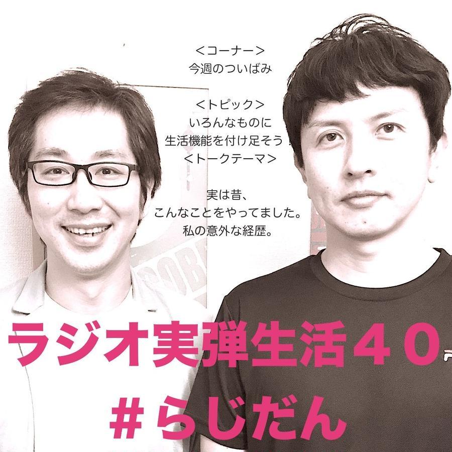 ラジオ実弾生活40