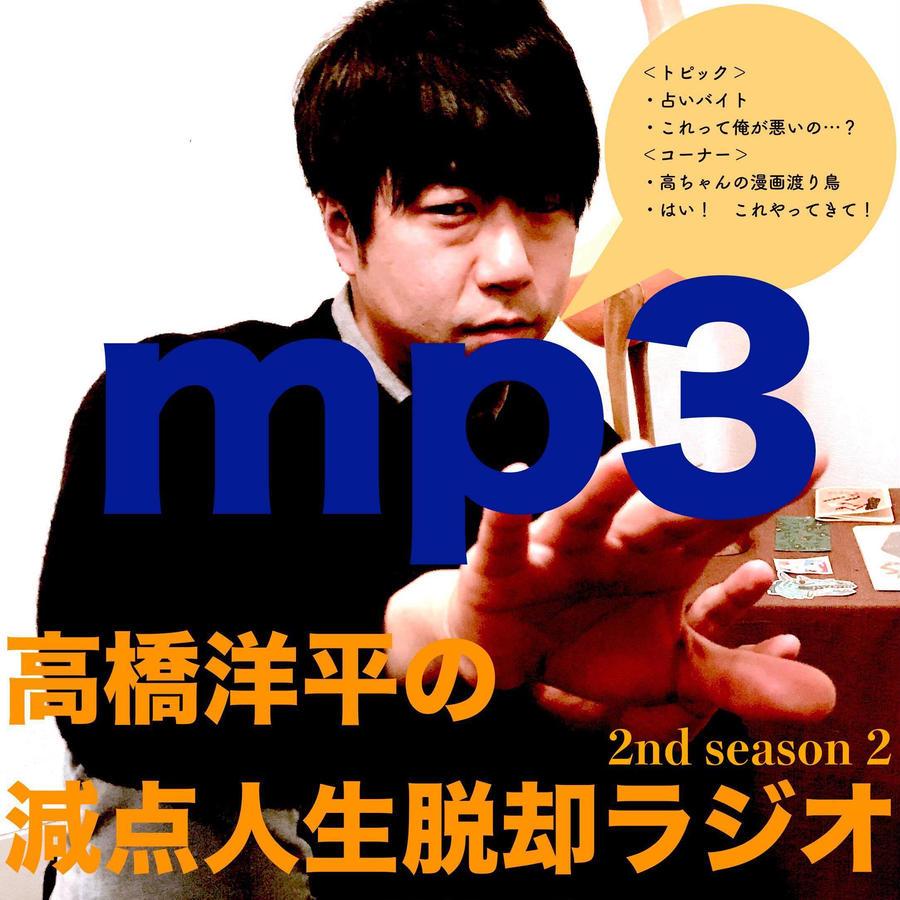 【スマホ環境しかない(PC、Mac無し)方に推奨】高橋洋平の減点人生脱却ラジオ 2nd season 2.mp3