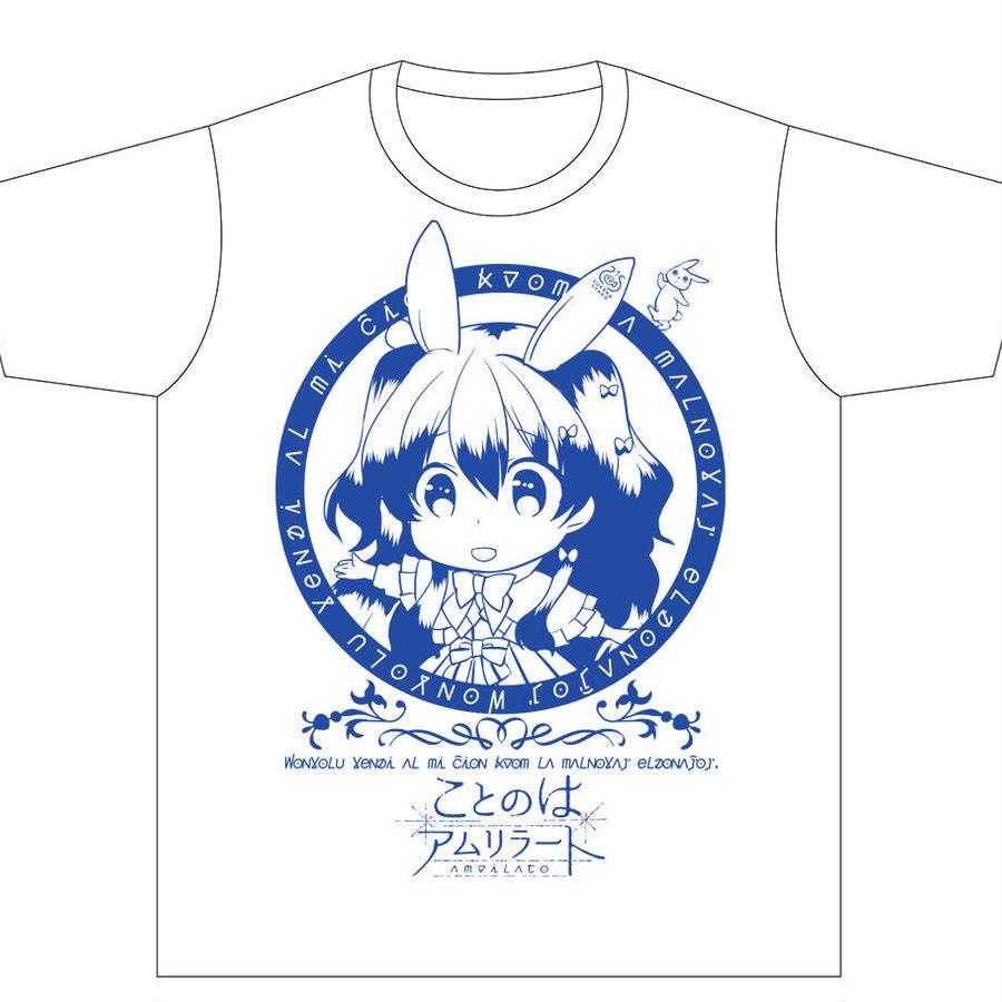 ことのはアムリラート Tシャツ(ポストカード付)XLサイズ